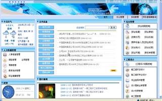 国电泰州综合办公及项目信息门户系统