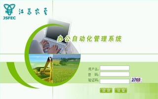 江苏农垦集团协同办公系统