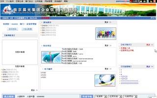 晨光集团综合信息门户系统
