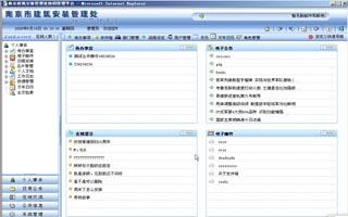 南京市建筑安装管理处办公平台