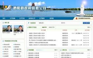 泗阳县政府电子政务平台