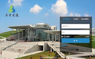 苏中建设企业信息管理平台