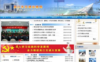 吴江市交通局电子政务平台