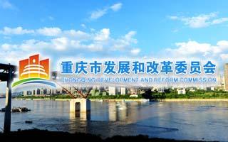 重庆市发展改革委员会