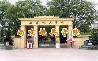 南京炮兵学院