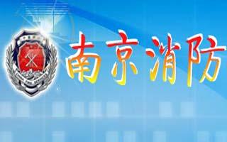 南京市公安消防局