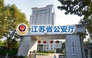 江苏省公安厅