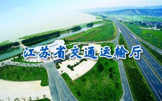 江苏省交通厅