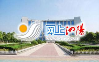泗阳县政府