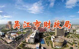 吴江市财政局